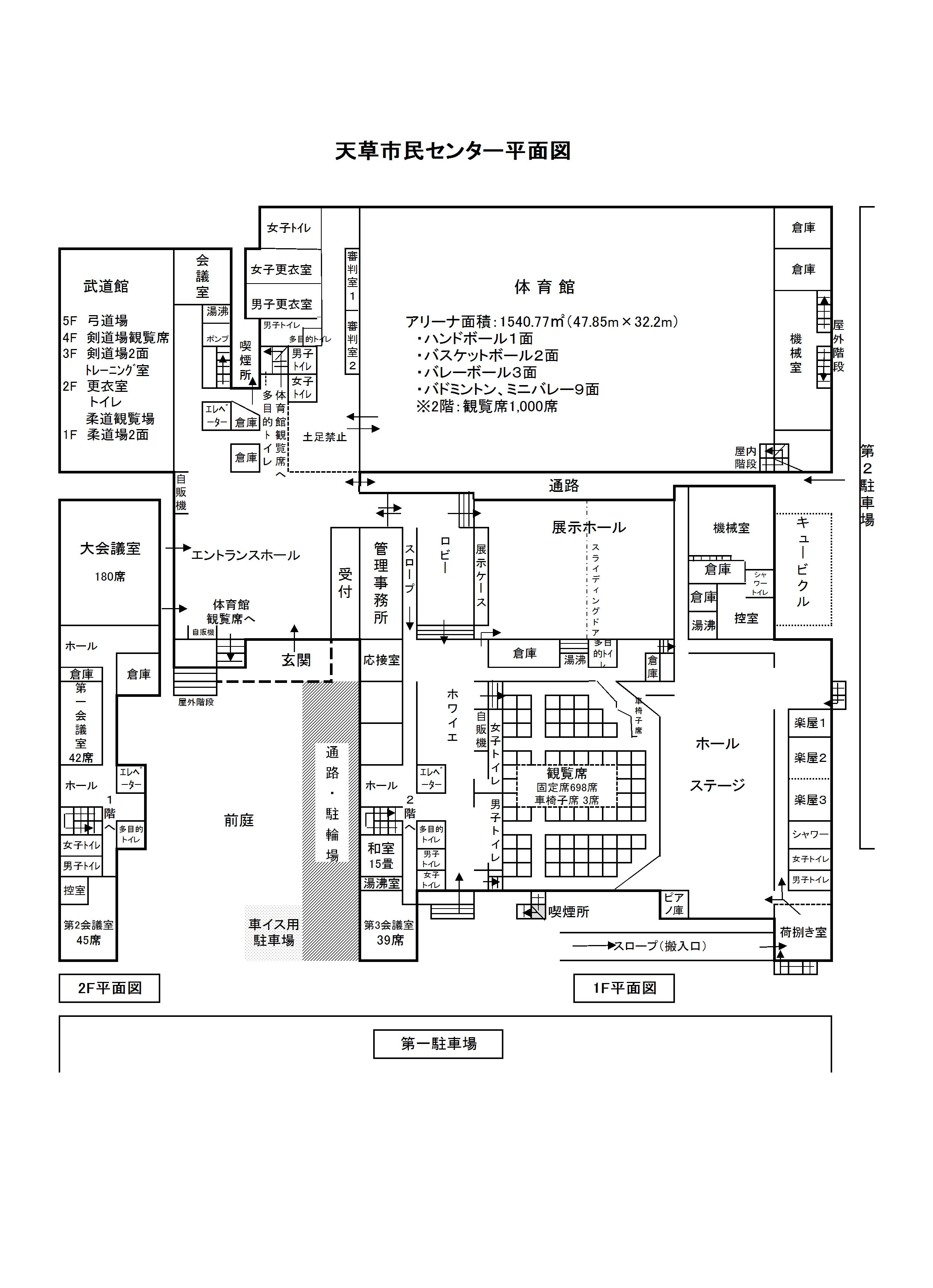 天草市民センター画像2: 天草市民センター平面図