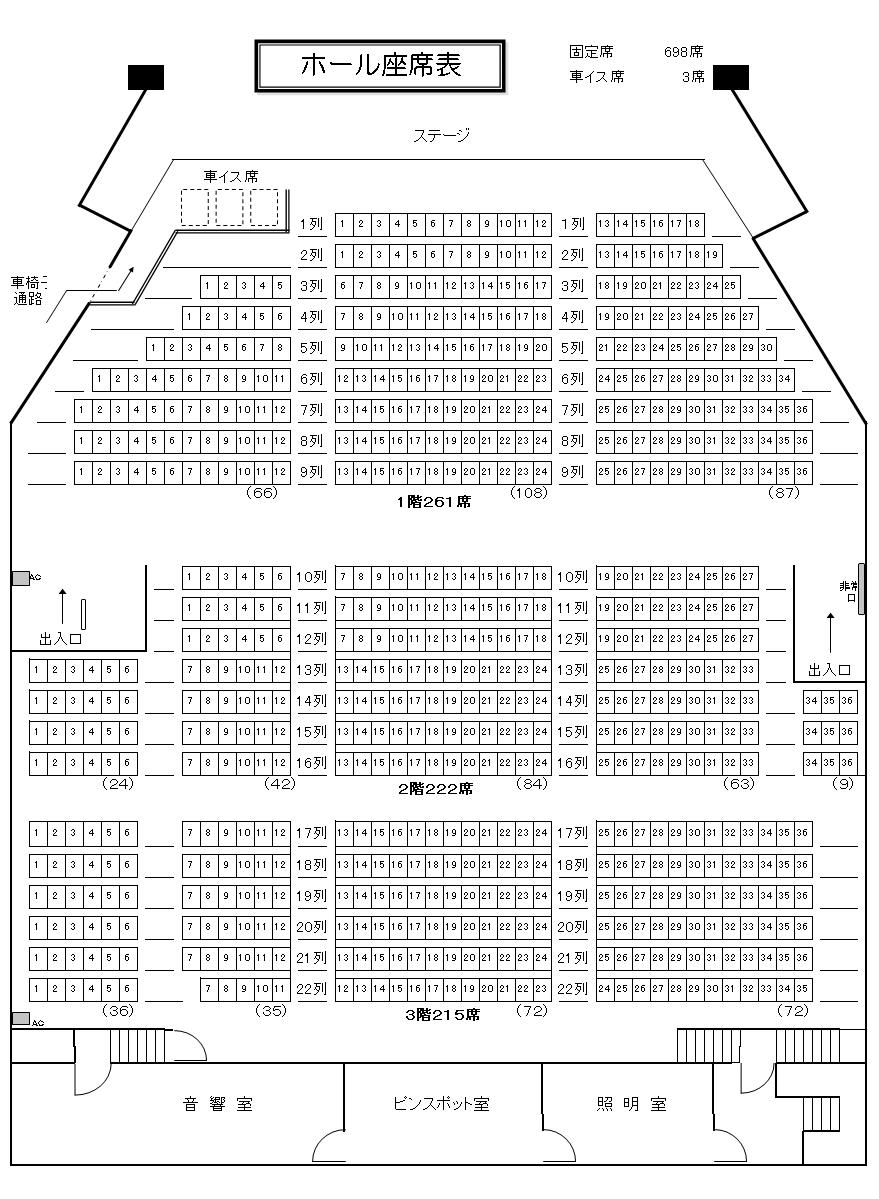 天草市民センターホール座席表